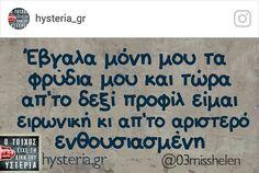 Funny Status Quotes, Funny Greek Quotes, Funny Statuses, Sarcastic Quotes, Funny Phrases, Funny Signs, Favorite Quotes, Best Quotes, Speak Quotes