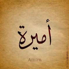 #Amira #Arabic #Calligraphy #Design #Islamic #Art #Ink #Inked #name #tattoo Find your name at: namearabic.com