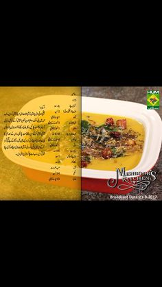 Daal, Dating, Vegetables, Recipes, Food, Quotes, Meal, Food Recipes, Essen