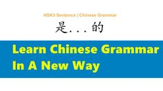 A Common Chinese Sentence Pattern You Need to Learn: 是...的 | HSK3 Senten...