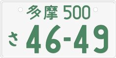 Japanese green on white license plate