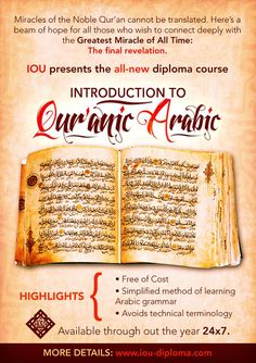 New FREE course in Islamic Online University Diploma Section www.iou-diploma.com Islamic Online University, University Diploma, Quran Arabic, Diploma Courses, Noble Quran, Free Courses, Arabic Quotes, All About Time, Grammar