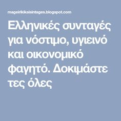 Ελληνικές συνταγές για νόστιμο, υγιεινό και οικονομικό φαγητό. Δοκιμάστε τες όλες Greek Recipes, Chicken Recipes, Food And Drink, Dessert Recipes, Cooking, Blog, Meatball, Drinks, Projects