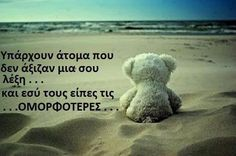 can´t lose something you never had Holding Onto You, Little Things Quotes, You Make Me Laugh, Want To Be Loved, Lose Something, Sharing Quotes, Missing You So Much, Motivational Phrases, Greek Quotes