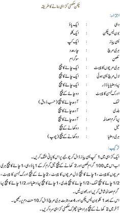 How to Make Chicken Makhani Recipe Chicken Recipe In Urdu, Urdu Recipe, Chicken Makhani, Chicken Karahi, Keema Recipes, Makhani Recipes, Dinner Rolls Easy, Masala Tv Recipe, Karahi Recipe