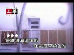 許茹芸 - 獨角戲 - YouTube