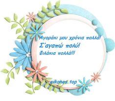 ευχές χρόνια πολλά,eikones.top Birthday, Frame, Picture Frame, Birthdays, Frames, Dirt Bike Birthday, Birth Day