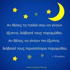 Book Quotes, Me Quotes, Teaching The Alphabet, Greek Words, Greek Quotes, Quotes For Kids, Happy Kids, Famous Quotes, Kids And Parenting