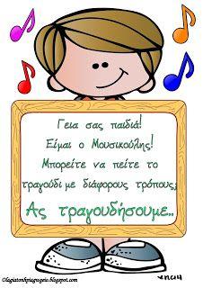 Preschool Music Activities, Kindergarten Music, Preschool Education, Preschool Classroom, Learning Activities, Music Lesson Plans, Music Lessons, Music School, I School