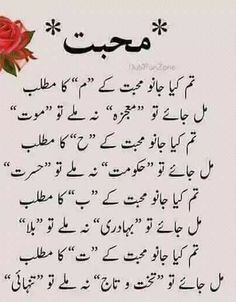 Nice Poetry, Love Poetry Images, Love Romantic Poetry, Best Urdu Poetry Images, Urdu Funny Poetry, Poetry Quotes In Urdu, Love Poetry Urdu, Urdu Quotes, Muslim Quotes
