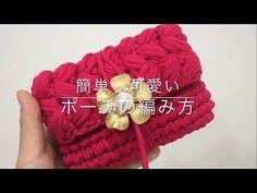【簡単】玉編みのミニポーチの編み方/How to crochet pouch/zig zag puff stitch (T-shirt yarn, trapillo) - YouTube