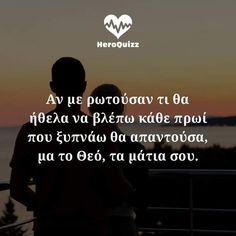 Greek Words, Its A Wonderful Life, Love Quotes, Cards Against Humanity, Sayings, Relationships, Love, Greek Sayings, Qoutes Of Love