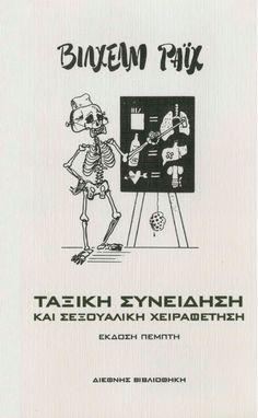 Ταξική συνείδηση και σεξουαλική χειραφέτηση - Wilhelm Reich