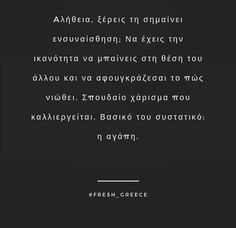 Greek Quotes, My Memory, My Life, Cards Against Humanity, Letters, Memories, Words, Letter, Calligraphy