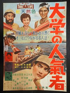 Black Pin Up, Japanese Film, Actors, Classic, Movies, Movie Posters, Derby, Films, Film Poster