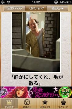 Japanese Funny, Funny As Hell, Can't Stop Laughing, Vocabulary Words, Funny Photos, Comedy, Hilarious, Jokes, Inspiration
