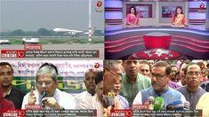এশিয়ান টিভি সংবাদ - Asian News 30 | Bangladesh News Live | 05 April 2018