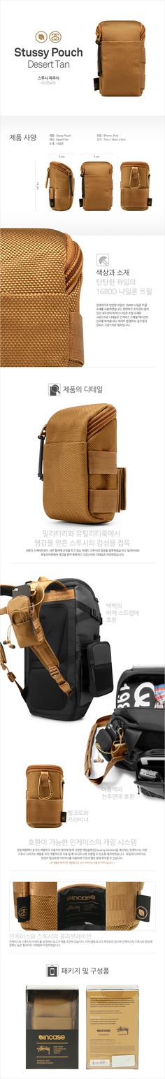 Stussy Utility Pouch - Incase Korea. A better experience through good design.