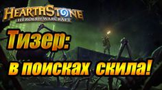 Тизер - В поисках скила.Hearthstone:heroes of warcraft