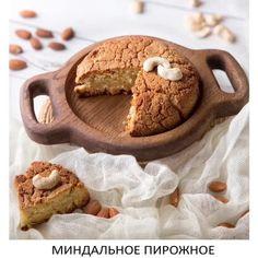 Я очень люблю миндальные орешки, добавляю их в гранолу, в овсяную кашу, из них можно делать миндальное молоко, миндальную муку и даже… Peanut Butter, Cookies, Desserts, Food, Crack Crackers, Tailgate Desserts, Deserts, Biscuits, Essen