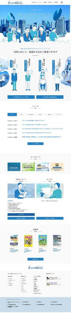 ひかり税理士法人 -シンプル,サービス・保険・金融 #LP #ランディングページ