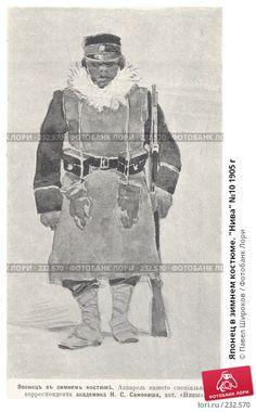 """Японец в зимнем костюме. """"Нива"""" №10 1905 г, эксклюзивная иллюстрация № 232570 (c) Павел Широков / Фотобанк Лори"""