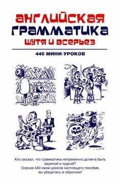 Английская грамматика шутя и всерьез, 440 мини уроков, ганина н а , 2013