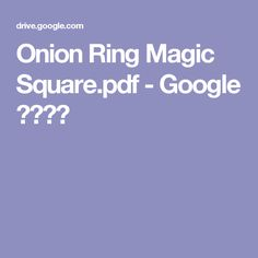 Onion Ring Magic Square.pdf - Google ドライブ