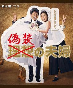 2015.10.07 - 偽装の夫婦 (pittari)