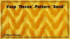 "Knitting pattern Sand Tutorial Узоры для вязания спицами. ""Песок"""