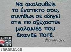 Funny Greek Quotes, Greek Memes, Funny Picture Quotes, Sarcastic Quotes, Jokes Quotes, Favorite Quotes, Best Quotes, Fighter Quotes, Funny Statuses