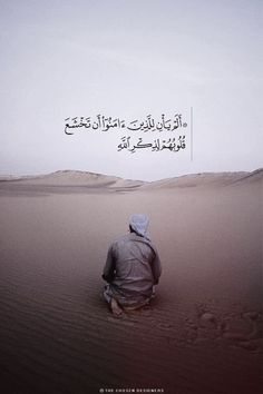 Quran-Edu (Online Quran Academy) is a prominent Virtual Quran and Islamic Learning Institute, founded in (Online Quran Academy) is an. Beautiful Quran Quotes, Quran Quotes Inspirational, Arabic Quotes, Muslim Quotes, Religious Quotes, Words Quotes, Life Quotes, La Ilaha Illallah, Prophet Muhammad Quotes