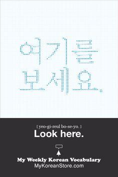 ❋ Learn Korean - telephone [similar to canto 'din wa'] Korean Phrases, Korean Words, Language Study, Learn A New Language, Second Language, Korean Store, Learn To Speak Korean, Learn Hangul, Korean Alphabet