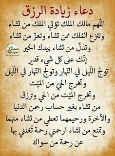 Rumi Love Quotes, Pray Quotes, Quran Quotes Inspirational, Quran Quotes Love, Islamic Love Quotes, Muslim Quotes, Meaningful Quotes, Words Quotes, Arabic Quotes