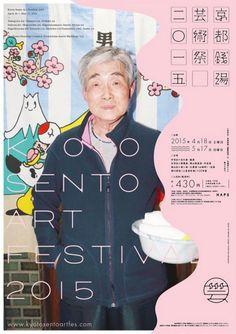 Poster for the Kyoto Sento Art Festival in Graphic Design Posters, Graphic Design Typography, Graphic Design Inspiration, Dm Poster, Poster Layout, Japan Design, Design Logo, Layout Design, Design Design