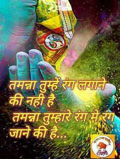 Morning Prayer Quotes, Morning Prayers, Color Of Life, Love Of My Life, Happy Holi Wishes, Laddu Gopal Dresses, Holi Images, Holi Special, Motivational Picture Quotes