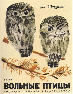 Evgeny Charushin: Wild Birds, 1929