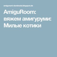 AmiguRoom: вяжем амигуруми: Милые котики