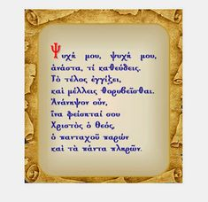 Ακολουθία του Μεγάλου Κανόνος Kai, Words, Frame, Blog, Decor, Information Technology, Picture Frame, Decoration, Blogging