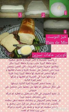 Pain de mie Easy Cookie Recipes, Sweet Recipes, Cooking Tips, Cooking Recipes, Tunisian Food, Ramadan Recipes, Home Food, Middle Eastern Recipes, Arabic Food