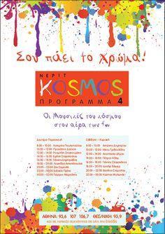 """Το """"Kosmos"""" της Nerit με ζωντανό πρόγραμμα σε όλη την Ελλάδα"""