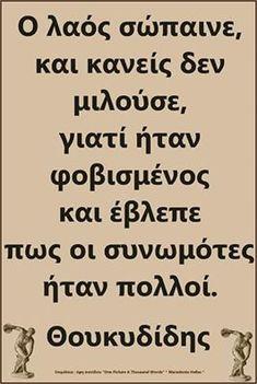 Unique Quotes, Greek Quotes, Christianity, Philosophy, Quotations, Literature, Politics, Wisdom, Teaching