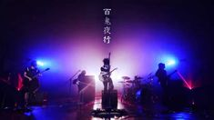 Hello Sleepwalkers「百鬼夜行」MUSIC VIDEO