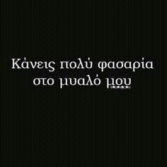 #greek_quotes #quotes #greekquotes #greek_post #ελληνικα #στιχακια #γκρικ #γρεεκ #edita Words Quotes, Qoutes, Love Quotes, Sayings, Quotes Quotes, Optimist Quotes, Greek Quotes, Cool Words, Favorite Quotes