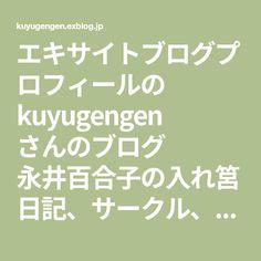 エキサイトブログプロフィールの kuyugengen さんのブログ 永井百合子の入れ筥日記、サークル、アクティビティを紹介しています。