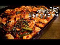Korean Kimchi, Korean Food, Food Plating, Meat, Chicken, Baking, Recipes, Cook, Korean Cuisine