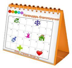 Календарь благополучия Ци Мень Дун Цзя