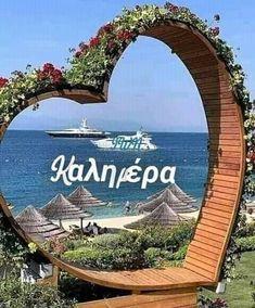 Beautiful Pink Roses, Beautiful Sunset, Beautiful Scenery, Greek Beauty, Good Morning My Love, Scenery Photography, Greek Quotes, Cute Quotes, Backyard
