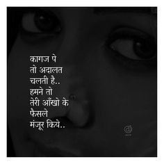 Hindi Quotes, Qoutes, Success Quotes, Life Quotes, Secret Crush Quotes, Mirza Ghalib, Shayari Photo, Deep Thought Quotes, Meaningful Words