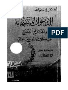 Al - Ghazali - Responsive calls and vulva keys - Kurani Oku Books To Read, My Books, Muslim Religion, Free Pdf Books, Islamic Quotes, Quran, Reading, Allah Islam, Keys